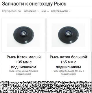 Opera Снимок_2020-05-06_121752_snegohod-buran.ru.png