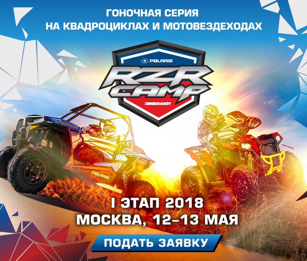 rzr-camp-2018_соц.jpg