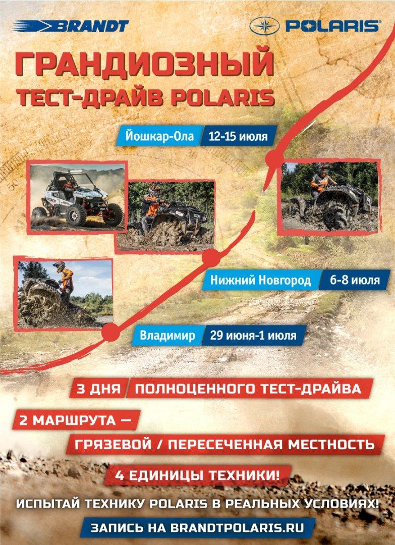 Волга-тест-драйв-афиша.jpg
