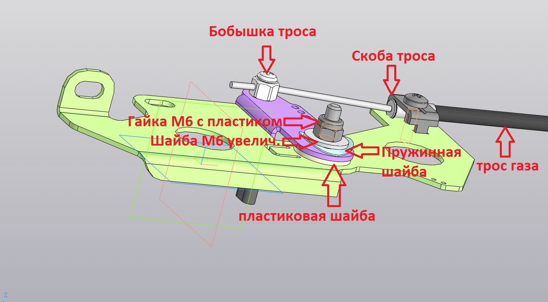 Привод газа 2.JPG