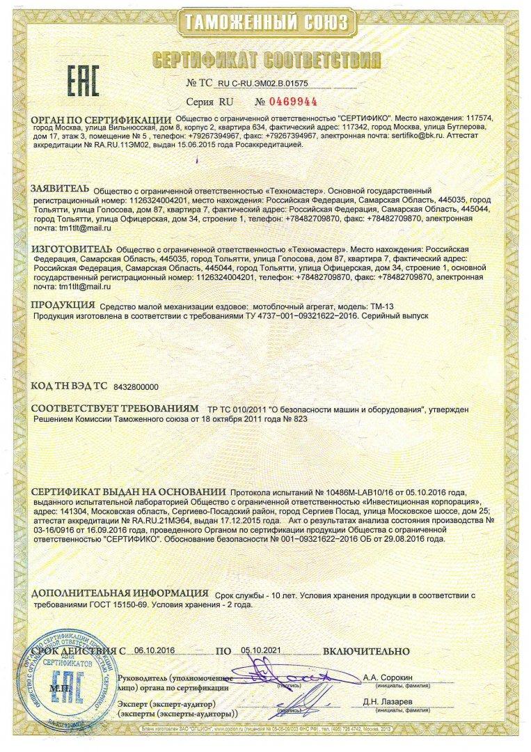 Сертификат ТМ-13.jpeg