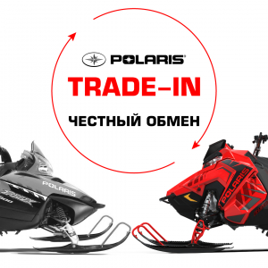 POLARIS TRADE-IN