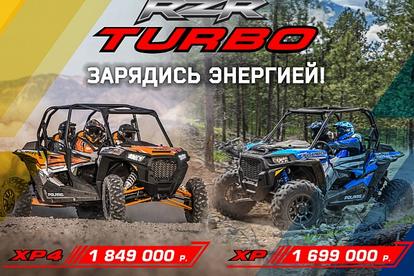 Polaris RZR Turbo 2018