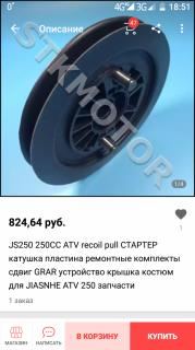 Screenshot_20200117-185158.png
