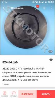 Screenshot_20200117-185229.png