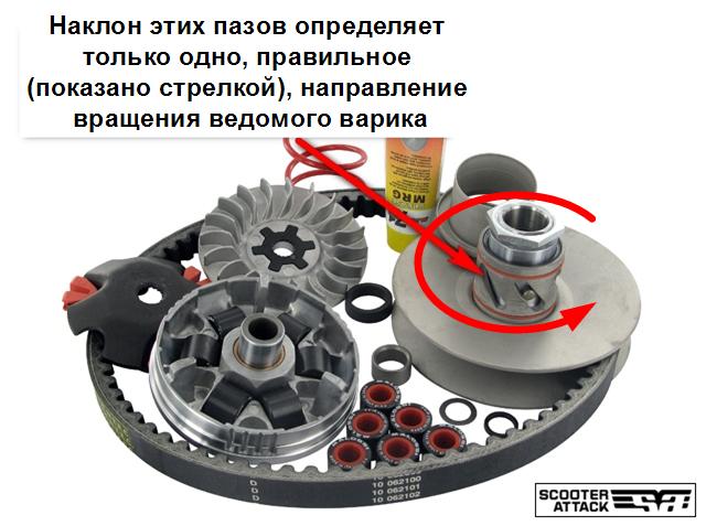 правильная установка ведомого вариатора скутера.png
