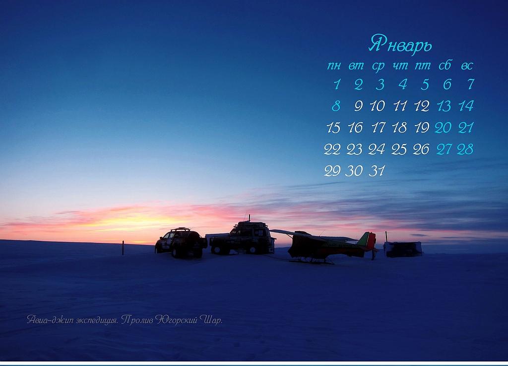 Календарь Самолет-Январь 1 стр.JPG
