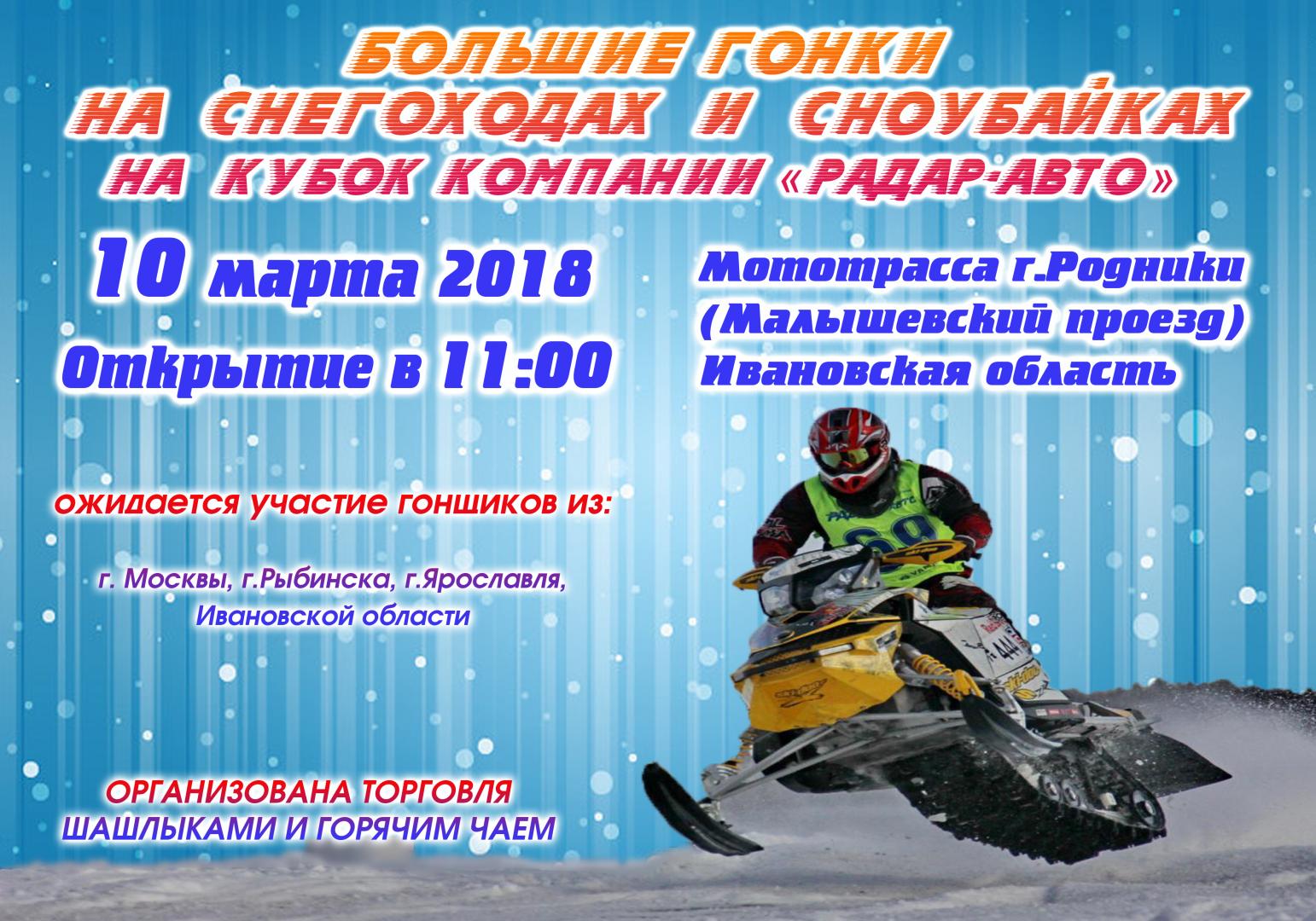 АФИША СНЕГОХОДЫ 03.03.2018 готовая 4.png