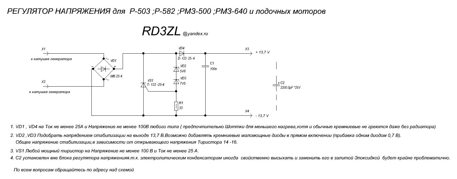 тиристорный стабилизатор лодочного мотора